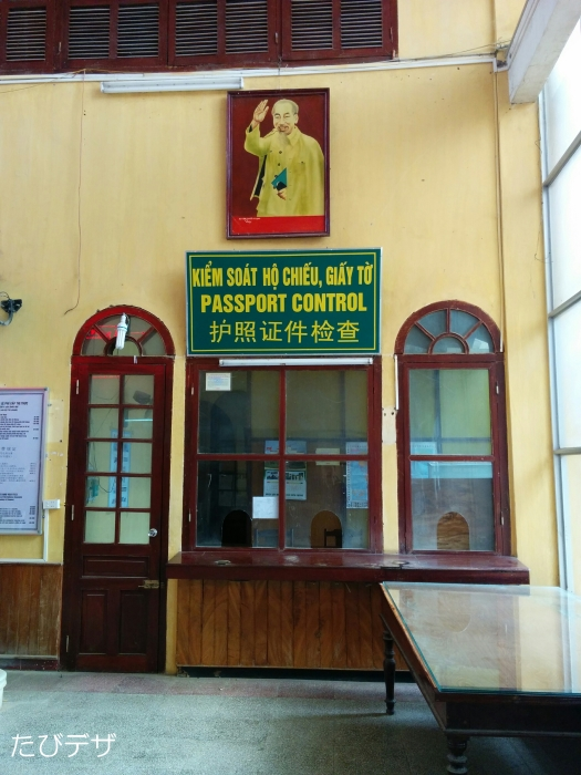 ベトナム鉄道 中国国境のドンダ...